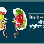 किडनी का कार्य और संतुलित आहार