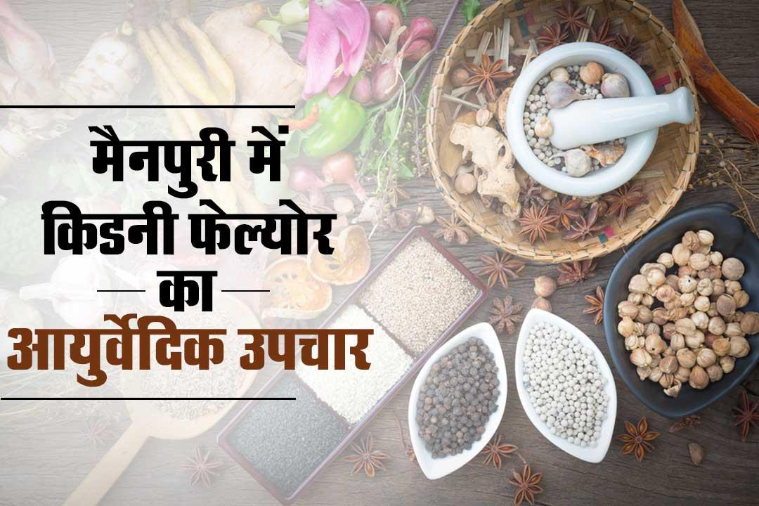 मैनपुरी में किडनी फेल्योर का आयुर्वेदिक उपचार